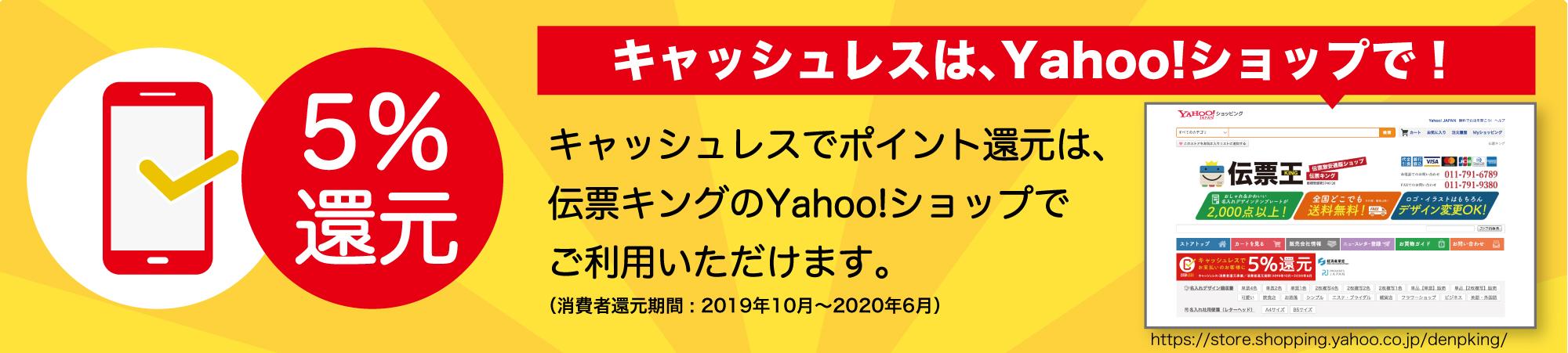 キャッシュレスは、Yahoo!ショップで!