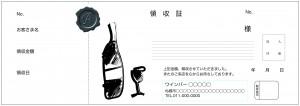 領収証_ワイン_1
