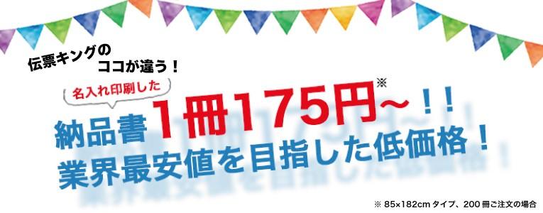 1-業界初最安値シート2015.3.11.