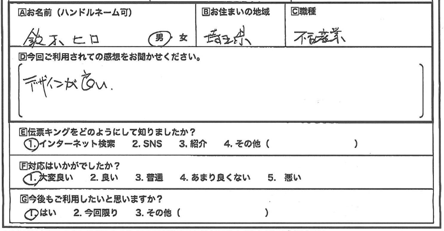 higuchi_190729